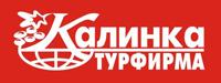 Турфирма «Калинка»